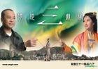 Always and Ever (DVD) (End) (English Subtitled) (TVB Drama) (US Version)