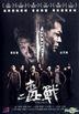 毒戰 (2013) (DVD) (香港版)