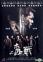 Drug War (2013) (DVD) (Hong Kong Version)