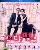 Love Contractually (2017) (Blu-ray) (Hong Kong Version)