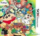蜡笔小新沸腾! 关东煮大混乱!! (3DS) (日本版)