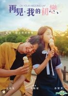 On Your Wedding Day (2018) (DVD) (Hong Kong Version)