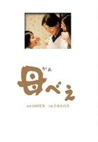 Kabei - Our Mother (DVD) (Deluxe Edition) (First Press Limited Edition) (English Subtitled) (Japan Version)