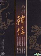 Great General Han Xin (DVD) (End) (Taiwan Version)