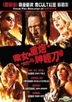 Machete Kills (2013) (DVD) (Hong Kong Version)