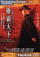 Lord of East China Sea II (1993) (Blu-ray) (Hong Kong Version)