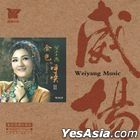 Golden Calling 2 (Vinyl LP) (China Version)