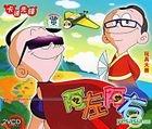 A Zuo A You 1 - Wan Ju Da Sai (VCD) (China Version)