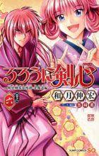 Rurouni Kenshin Hokkaido Hen 6