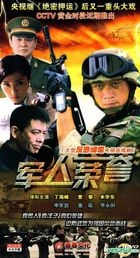 Jun Ren Rong Yu (H-DVD) (End) (China Version)