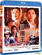 冒险王 (Blu-ray) (香港版)