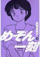 Masion Itsukoku 5 (New Edition)