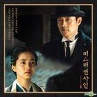 Mr. Sunshine OST (tvN TV Drama) (Normal Edition) + Poster in Tube