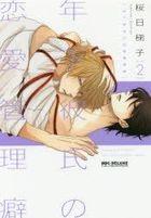 Toshishita Kareshi no Renai Kanriguse 2 (New Edition)