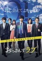 Ossan's Love (DVD Box) (Japan Version)