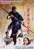 The Skyhawk (1974) (Blu-ray) (Hong Kong Version)