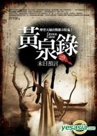 Huang Quan Lu 9  Mo Ri Yu Yan