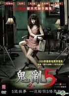 Phobia 2 (DVD) (English Subtitled) (Taiwan Version)