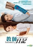 The Teacher's Diary (2014) (DVD) (Taiwan Version)