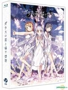 Garakowa: Restore the World (Blu-ray + Special Booklet + Character Song CD) (Lenticular Limited Edition) (Korea Version)