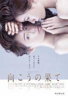 TV Drama Muko no Hate DVD Box (Japan Version)