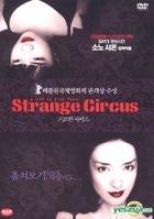 Strange Circus (DVD) (Limited Edition) (Korea Version)