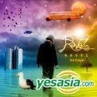 Revez 3rd Single Album