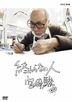 Owaranai Hito Miyazaki Hayao (DVD) (Japan Version)