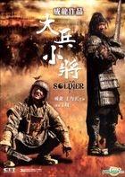 Little Big Soldier (2010) (DVD) (2-Disc Edition) (Hong Kong Version)