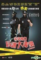 In Security (2013) (DVD) (Hong Kong Version)