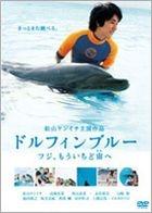 Dolphin Blue - Fuji, Mou Ichido Sora e (DVD) (Normal Edition) (Japan Version)