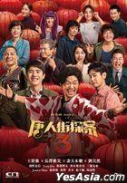 唐人街探案3 (2021) (DVD) (香港版)