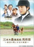 Sanbongi Nogyo Koko, Bajutsubu - Momoku no Uma to Shojo no Jitsuwa (DVD) (Japan Version)