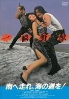 Minami e Hashire, Umi no Michi wo! (DVD) (Japan Version)