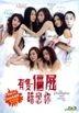 The Vampire Who Admires Me (DVD) (Hong Kong Version)