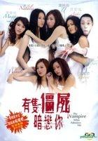 有隻僵屍暗戀你 (DVD) (香港版)