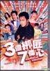 Rhapsody of Kidnapping (2018) (DVD) (Hong Kong Version)