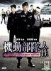 Tactical Unit - Human Nature (DVD) (Hong Kong Version)