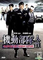 机动部队 -- 人性 (DVD) (香港版)