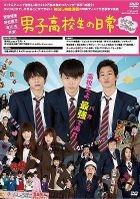 Daily Lives of High School Boys  (2013) (DVD) (Gudaguda Edition) (Japan Version)