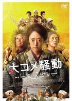 Angry Rice Wives (DVD) (Deluxe Edition) (Japan Version)