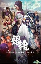 銀魂 (2017) (DVD) (香港版)