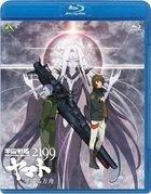 Space Battleship Yamato 2199: Odyssey of the Celestial Ark (Blu-ray) (Normal Edition) (English Subtitled)(Japan Version)