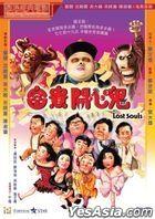Lost Souls (1989) (DVD) (2021 Reprint) (Hong Kong Version)
