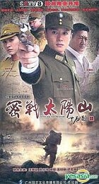 Mi Zhan Tai Yang Shan (DVD) (End) (China Version)
