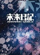 Mirai Nikki - ANOTHER:WORLD - Blu-ray Box (Blu-ray) (Japan Version)