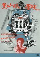 Kuroki Taro no Ai to Boken (DVD) (Japan Version)