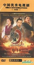 Orphan Of The Zhao (2013) (DVD) (Ep. 1-41) (End) (China Version)