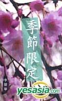 Ji Jie Xian Ding