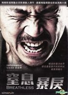 Breathless (DVD) (English Subtitled) (Taiwan Version)